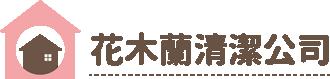 花木蘭清潔公司